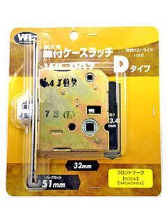 WAKI ケースラッチ D51 WL907