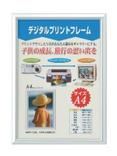 デジタルプリントフレーム A4