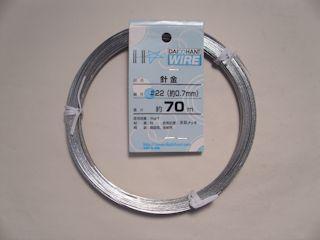針金 #22×70m