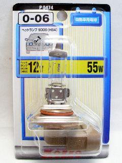 小糸0-06 P0474 12V55W