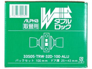 WA011 Wロック BS100