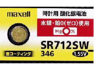 無水時計電池 SR712SW 1個