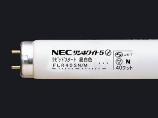 サンホワイト5蛍光灯 FLR40SN/M
