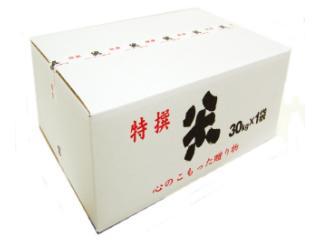 米・贈答用カートン 30kg(30kg×1袋)