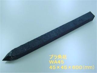 プラ角杭 WA45 45×45×600mm