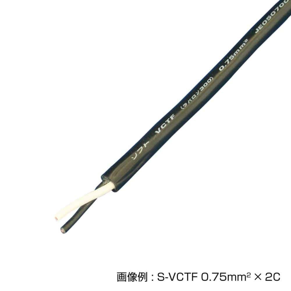 ケーブル S-VCTF 1.25SQ 各種