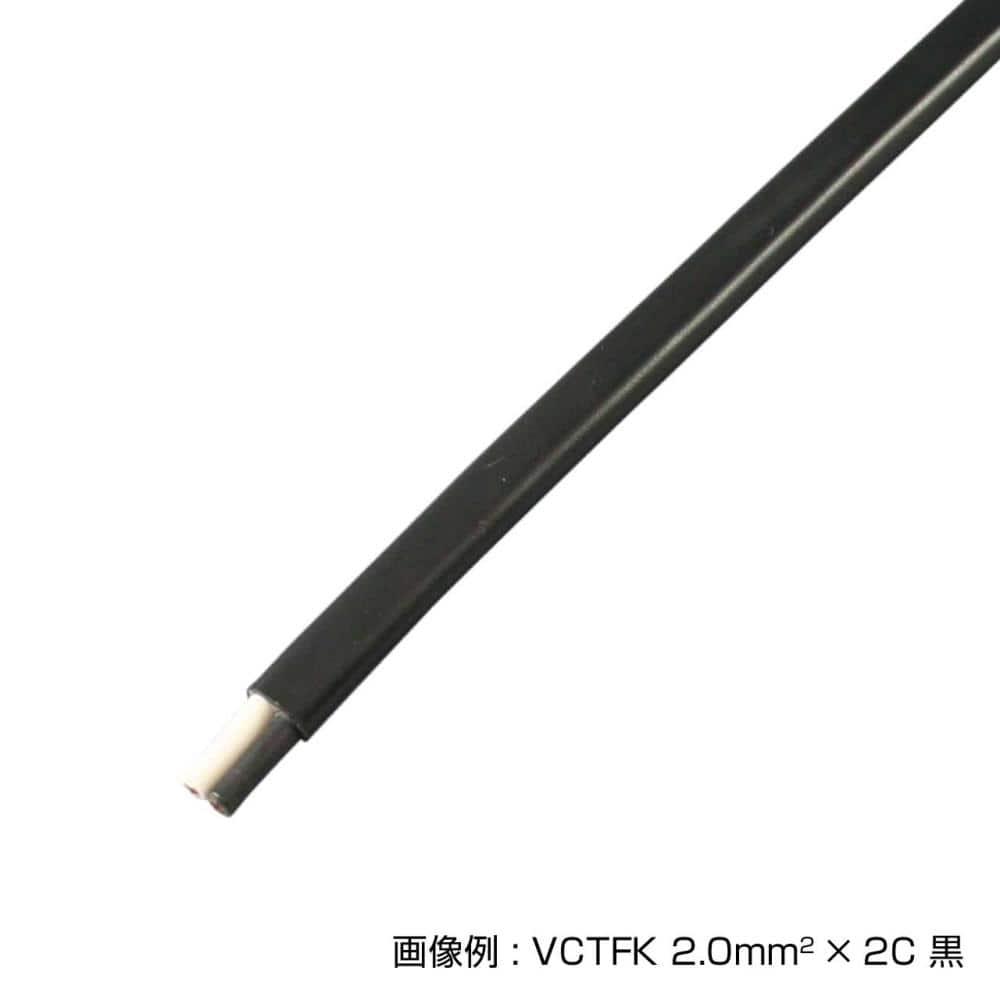 ケーブル VCTFK 1.25SQ 各色
