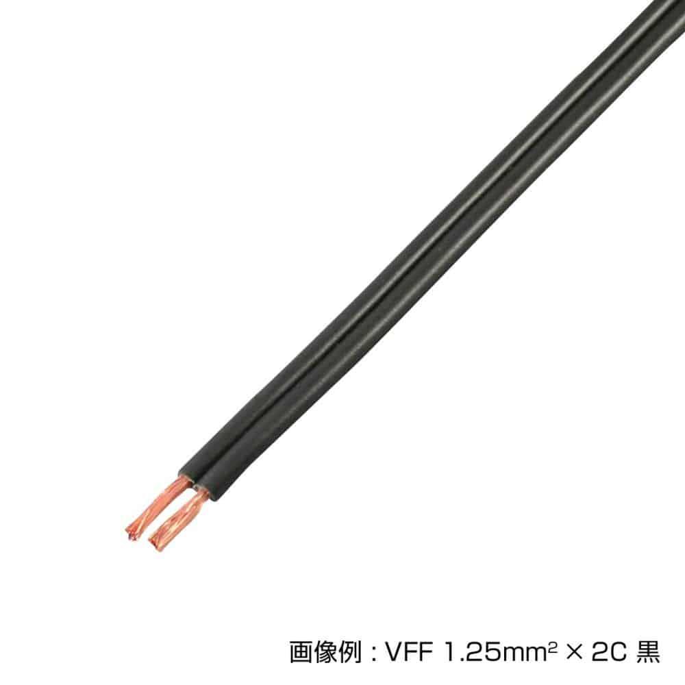 ケーブル VFF 0.3SQ 各色