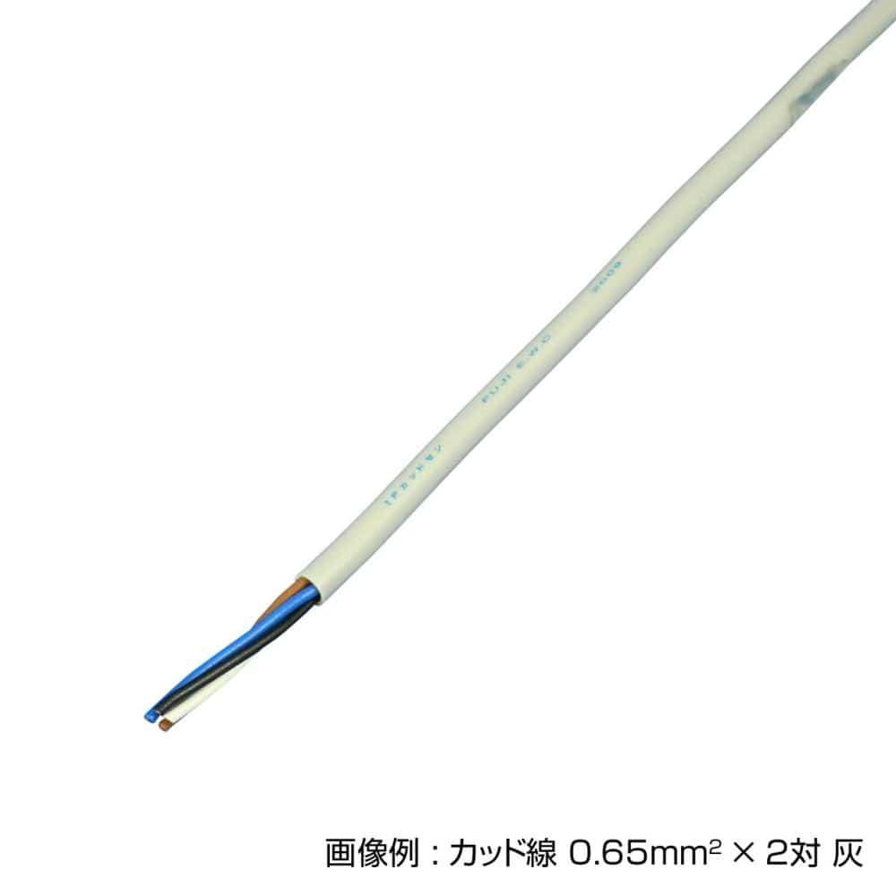 ケーブル 2Pカッド線 0.65mm
