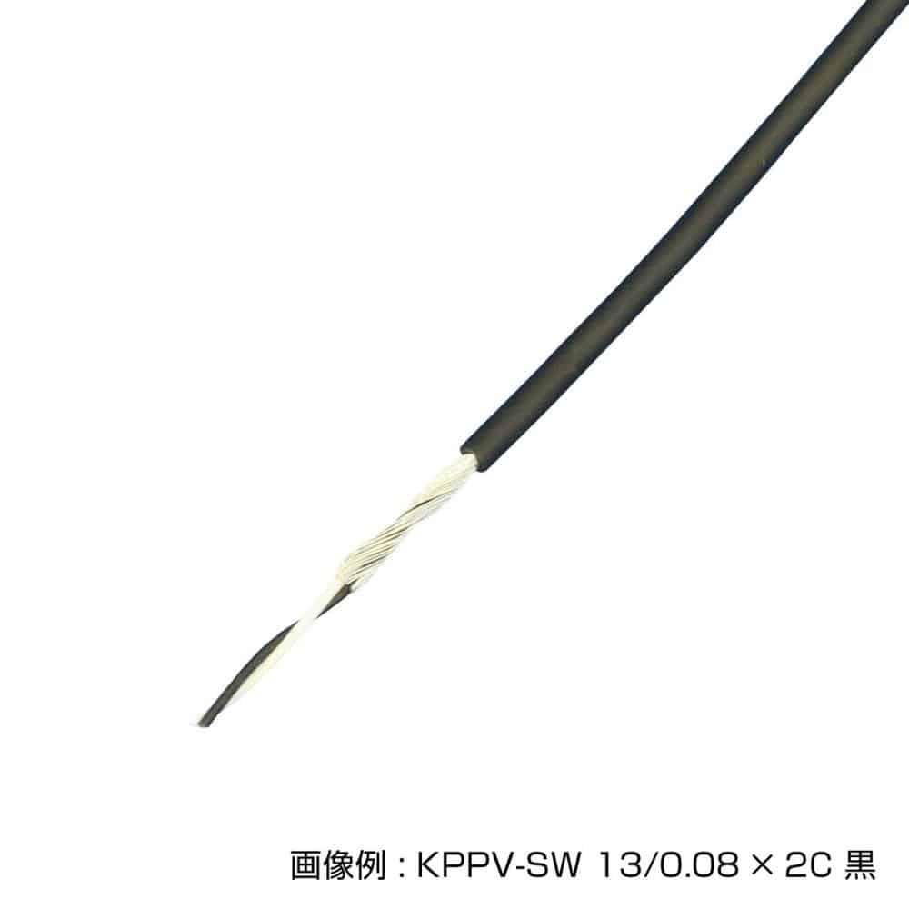 ケーブル KPPV-SW 13/0.08mm×2C