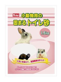 【クリックで詳細表示】小動物用消臭トイレ砂 1.5kg