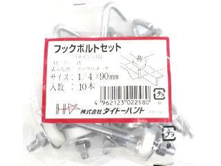 フックボルトセット(スポンジ付) 1/4×90mm 10本入