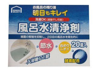 コメリセレクト 風呂水清浄剤 20錠入