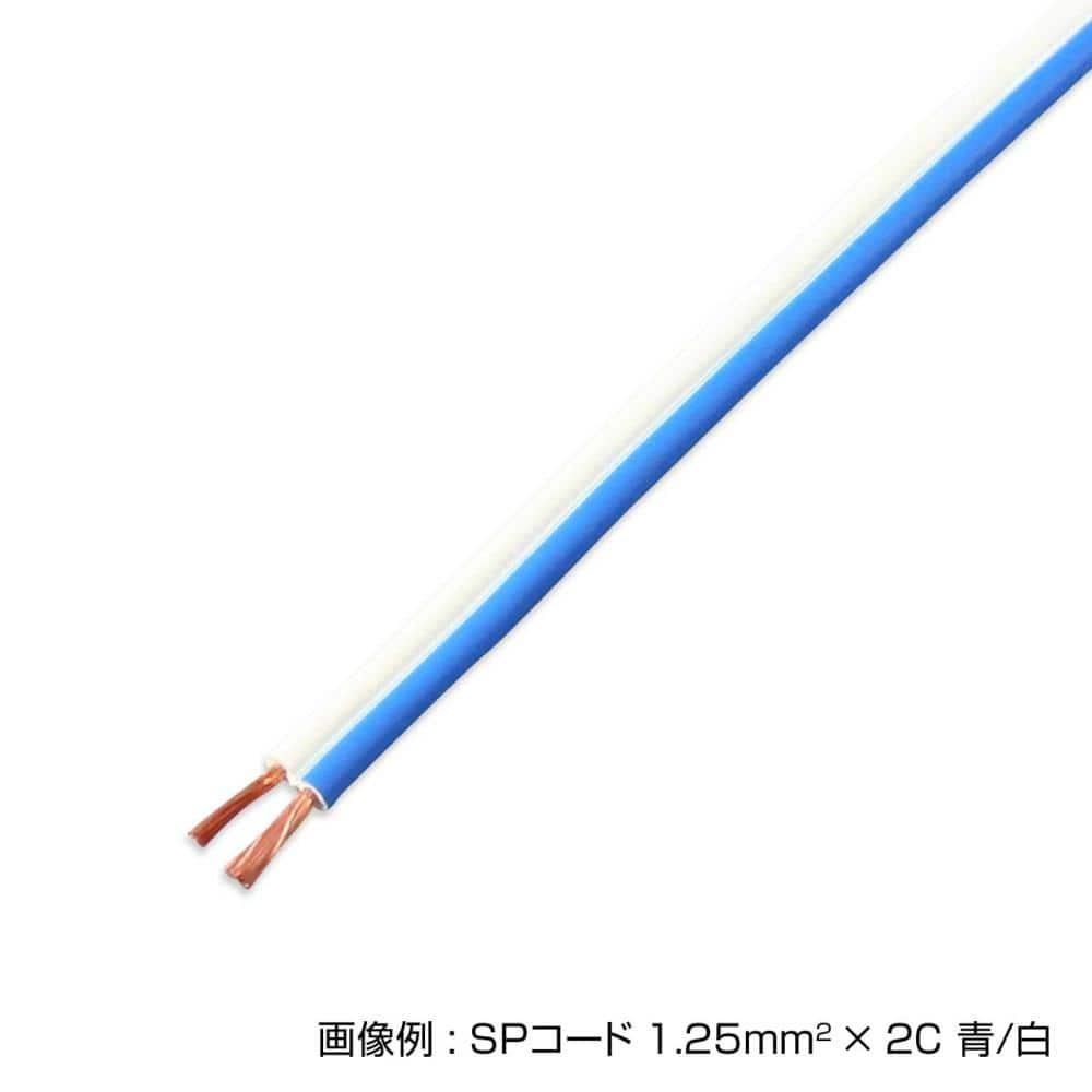 スピーカーコード 青/白 100m巻 各種
