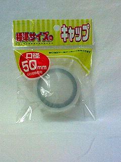 ポリ缶キャップ 50mm PC05