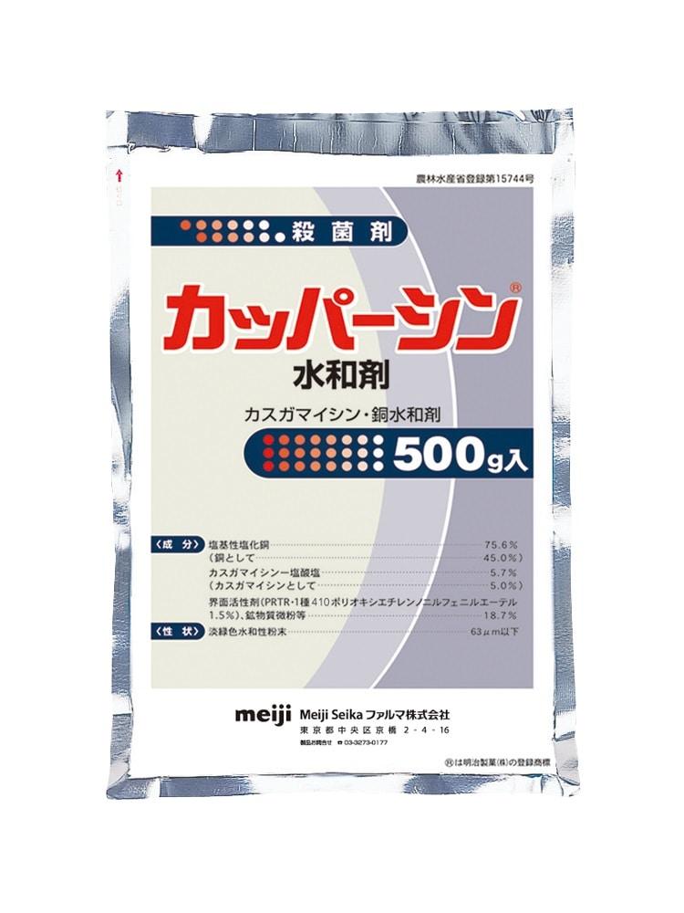 カッパーシン水和剤 500g