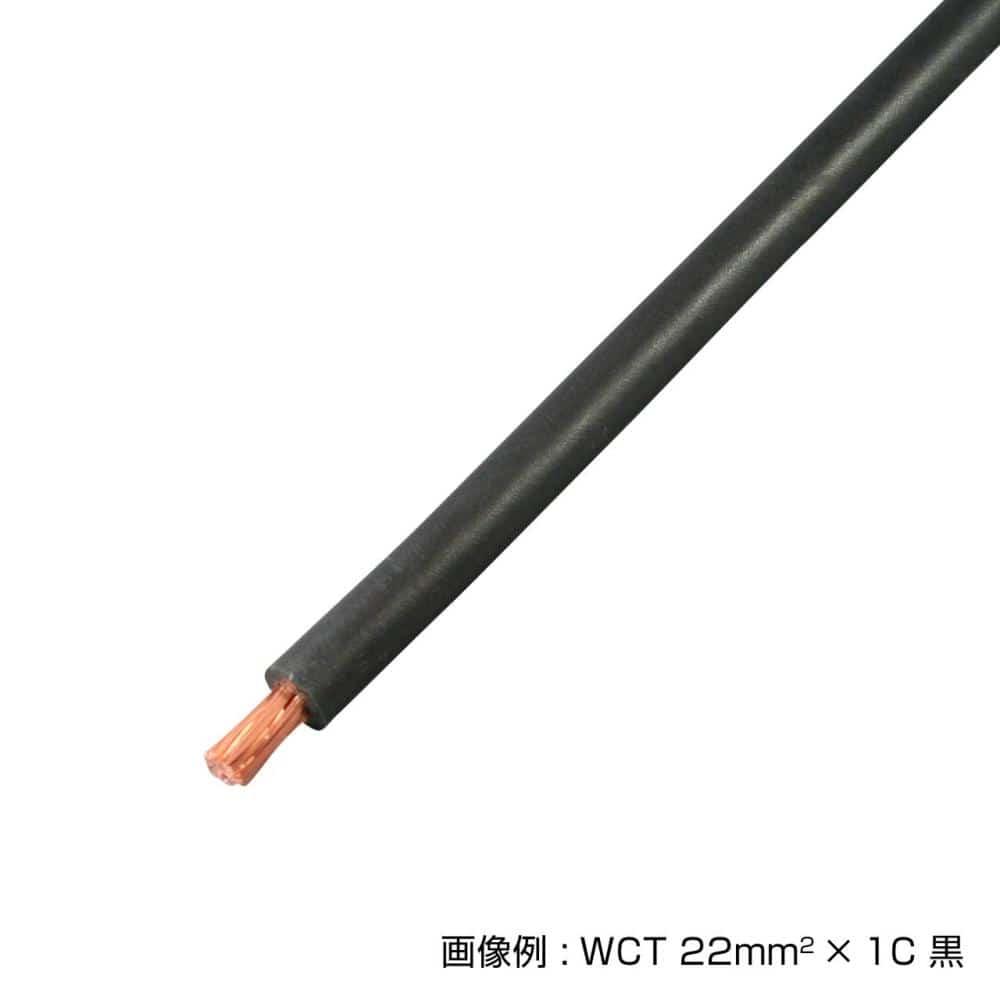 ケーブル WCT 各種