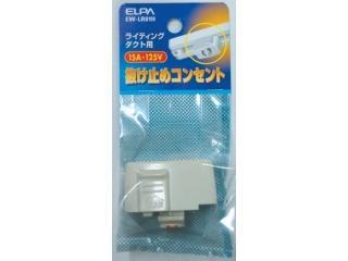 抜け止めコンセント EW-LR01H