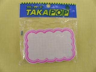 ササガワ 抜型カード波四角 ピンク