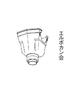 新集水器105×75×60 ミルクKQ0345