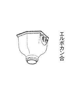 集水器 丸105 ミルク KQ0340