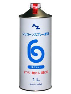 【クリックで詳細表示】エーゼット 滑るブルー原液1L