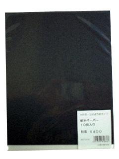 三共理化学 FS 耐水ヤスリ 10P #400
