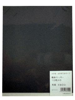 三共理化学 FS 耐水ヤスリ 10P #800
