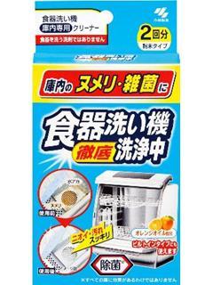 小林製薬 食器洗い機洗浄中 2袋