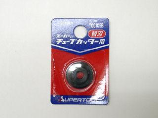 スーパーツール フレキ菅カッター替刃 TCC105F