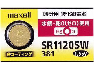 無水時計電池 SR1120SW 1個