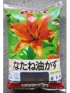 菜種油かす 5kg