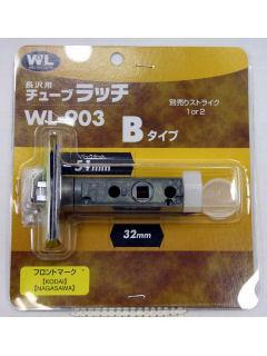 チューブラッチ BWL-903