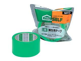 床養生テープ KZ-22   50×25 J-2