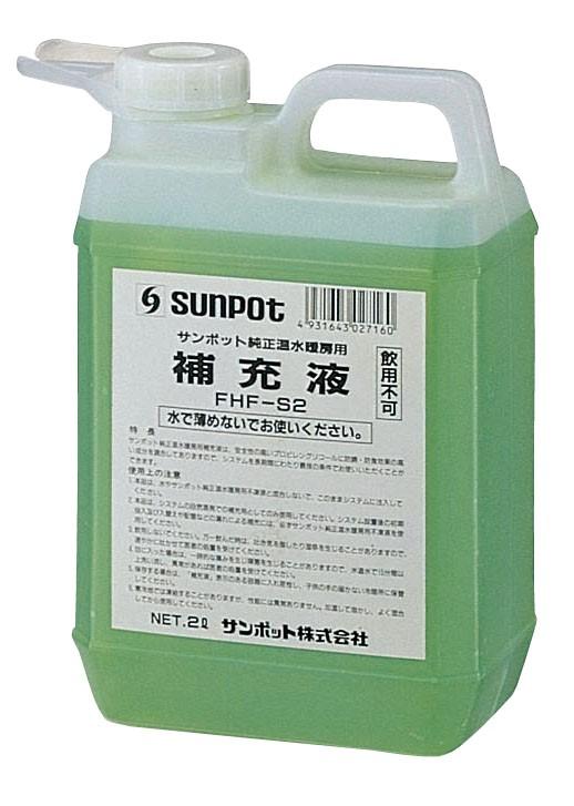 サンポット 補充液 2L FHF-S2
