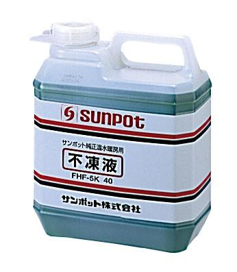 サンポット 不凍液 5L FHF-5K 40