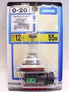小糸 フォグランプ 0-20 P0110 H 12V55W