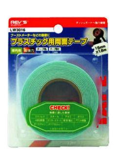 フジックス LW3016 プラスチック用両面テープ巻