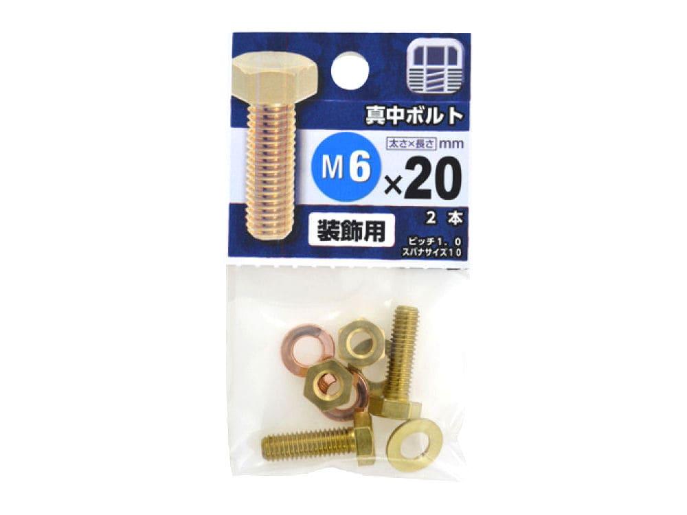 真鍮ボルト 6×20