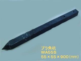 プラ角杭 WA55S 55×55×900mm