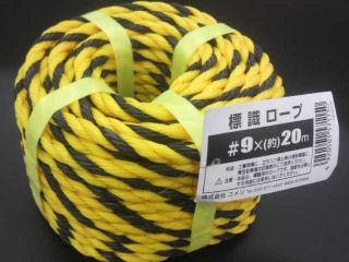標識ロープ #9×20m