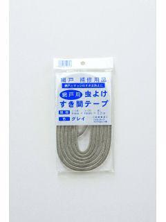 虫よけすき間テープ 6mm×2.2m 各色