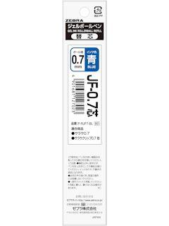 ゼブラ ボールペン替芯 0.7 青 JF-0.7