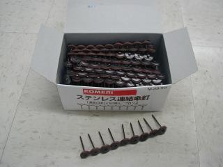 ステンレス連結傘釘1連結(9本×50連入) 各種