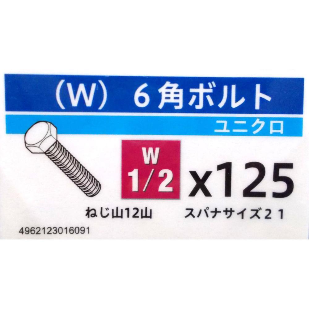 ユニクロ六角ボルト 1/2×125
