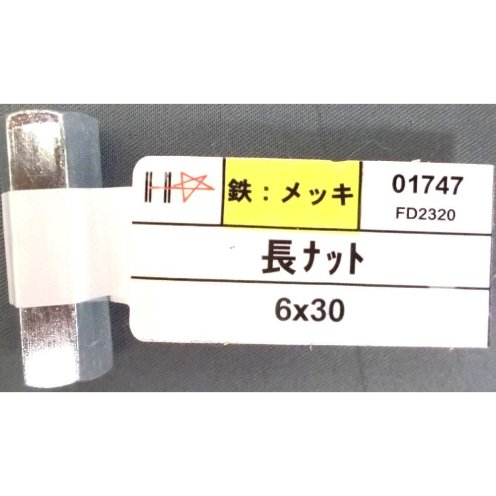 ユニクロ 長ナット 6×30