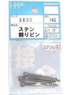 ステンレス 割ピン 3×30mm 3本入
