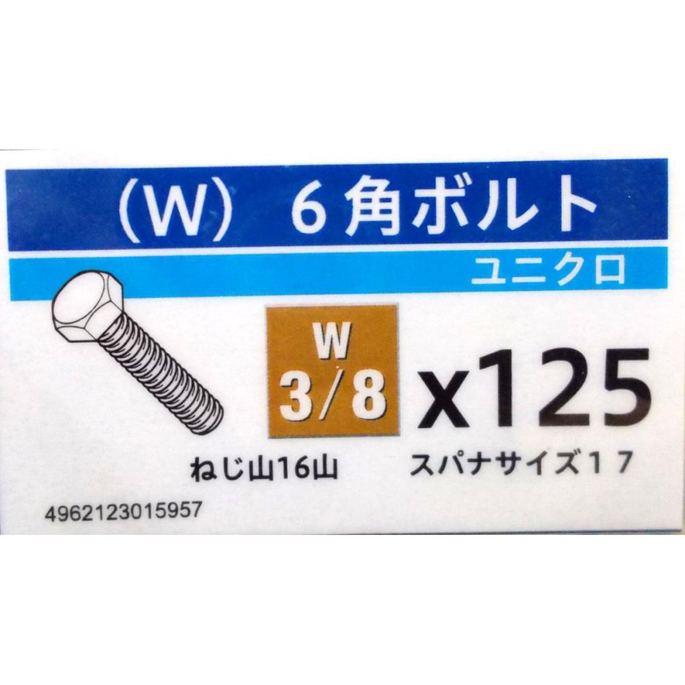 ユニクロ六角ボルト 3/8×125
