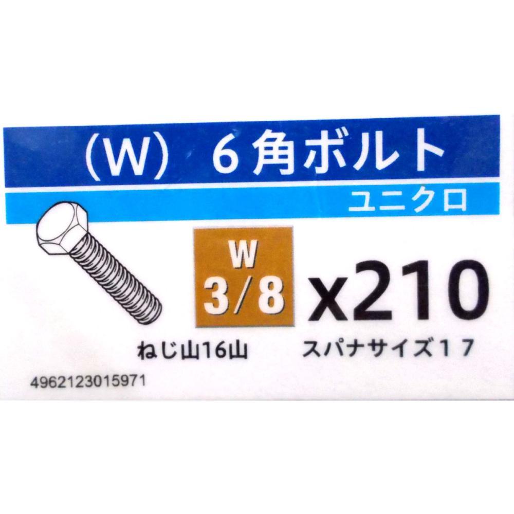 ユニクロ六角ボルト 3/8×210