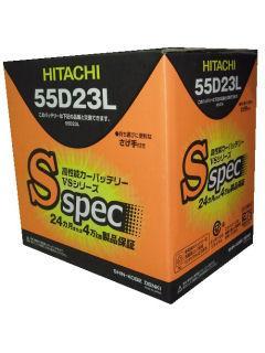 日立 Sスペックバッテリー 55D23L